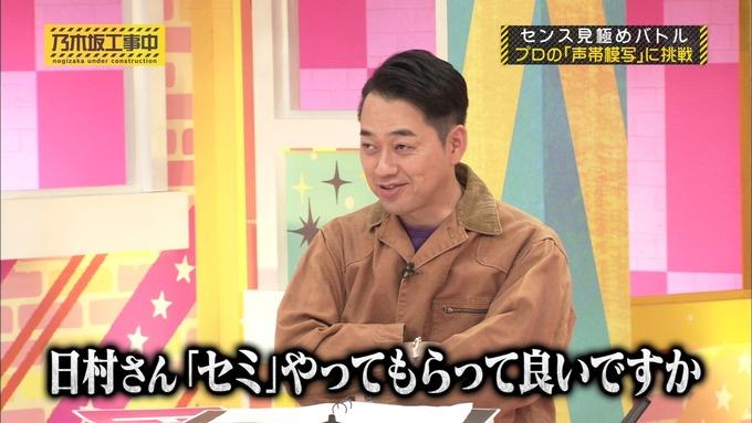乃木坂工事中 センス見極めバトル⑪ (41)
