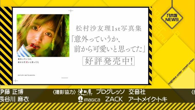 乃木坂工事中 センス見極めバトル⑬ (14)
