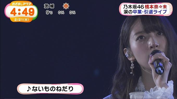 めざましアクア『橋本奈々未卒業コンサート』 (16)