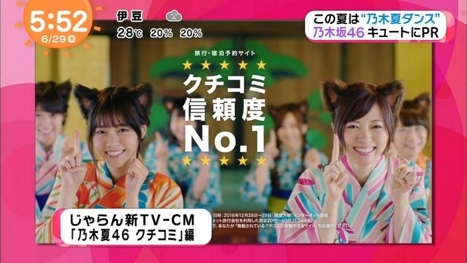 めざましテレビ じゃらん① 乃木坂46 (12)
