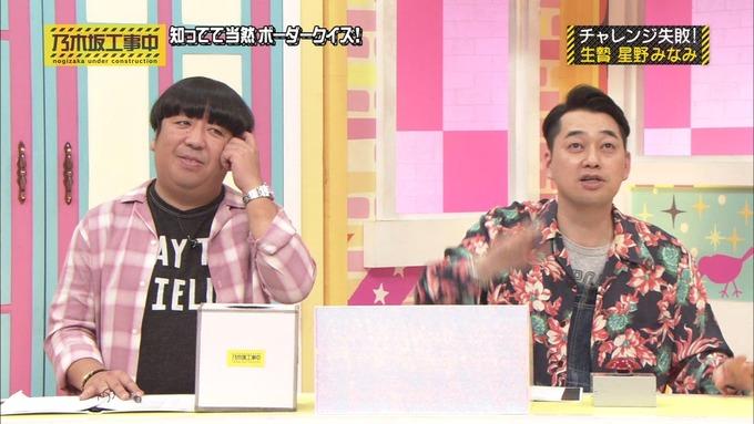 乃木坂工事中 ボーダークイズ③ (60)
