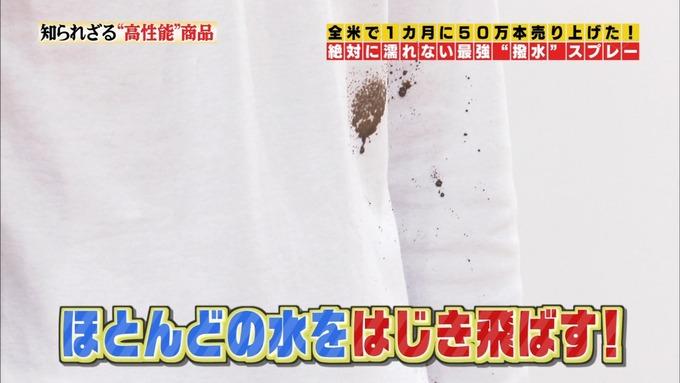 10 所さんのソコントコロ 生駒里奈② (26)