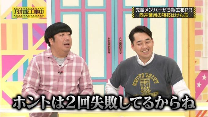 乃木坂工事中 齋藤飛鳥が向井葉月を紹介 (120)
