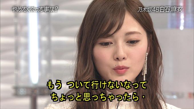 19 おしゃれイズム 白石麻衣⑧ (5)