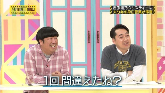 乃木坂工事中 秋元真夏が吉田綾乃クリスティーを紹介 (226)