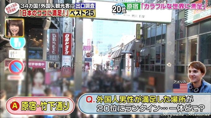 16 世界が驚いたニッポン 秋元真夏① (7)