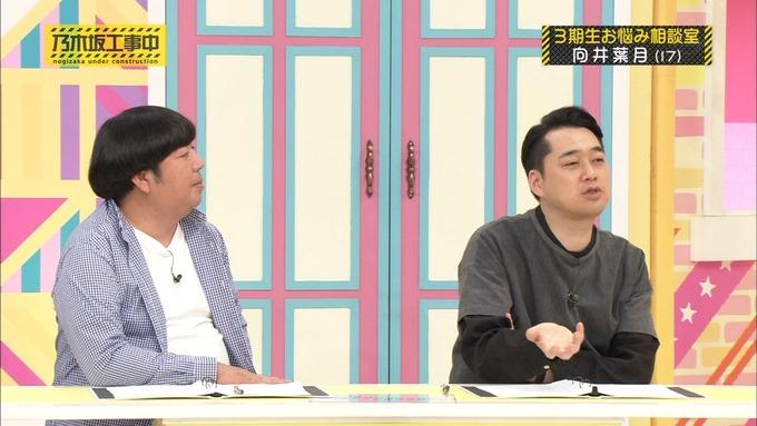 乃木坂工事中 3期生悩み相談 向井葉月 (66)
