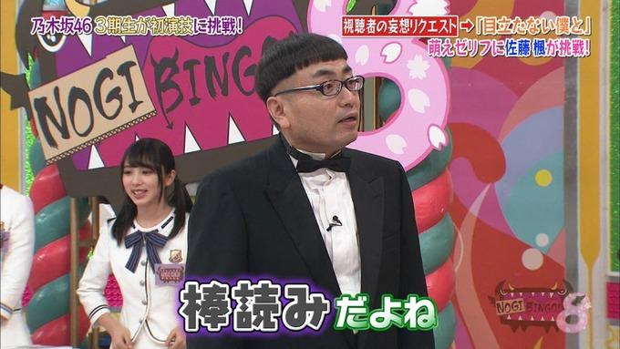 NOGIBINGO8 妄想リクエスト 与田祐希 (95)