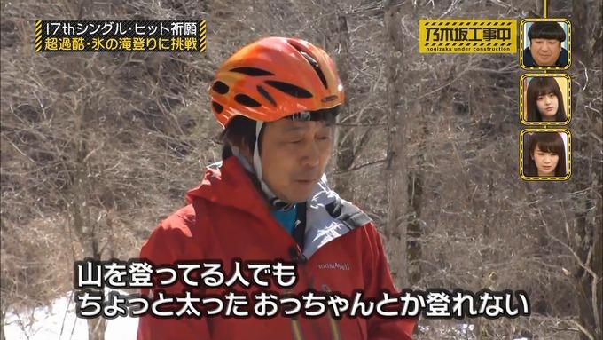 乃木坂工事中『17枚目シングルヒット祈願』氷の滝登り(7)