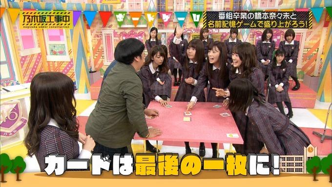 乃木坂工事中 橋本奈々未「ボードゲーム部」ナンジャモンジャ (149)