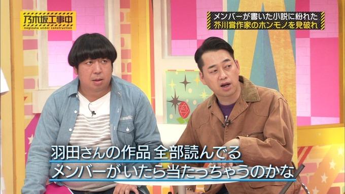 乃木坂工事中 センス見極めバトル⑧ (5)
