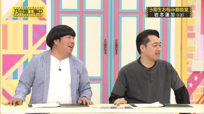 乃木坂工事中 3期生悩み相談 岩本蓮加 (55)