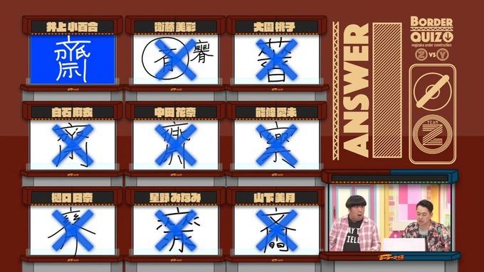 乃木坂工事中 ボーダークイズ⑤ (104)
