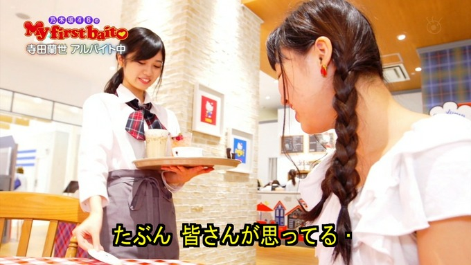 19 My first baito 寺田蘭世③ (32)