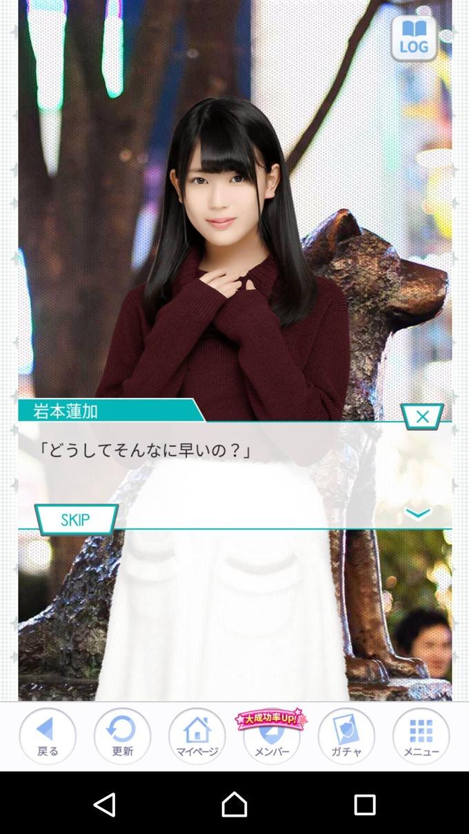 乃木恋 岩本蓮加 じゃーん (2)