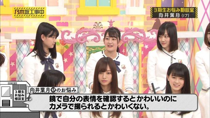 乃木坂工事中 3期生悩み相談 向井葉月 (6)