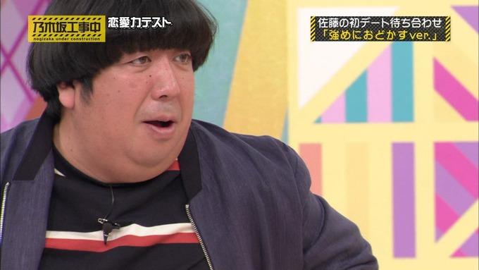 乃木坂工事中 恋愛模擬テスト⑰ (53)