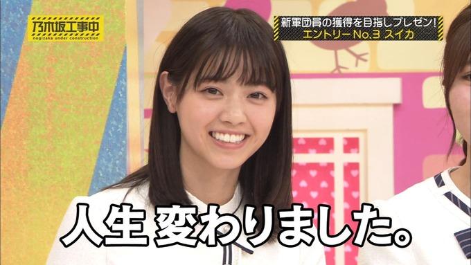 乃木坂工事中 新軍団員 スイカ入団特典 (21)