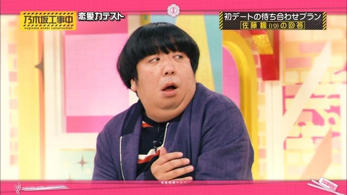 乃木坂工事中 恋愛模擬テスト⑰ (10)