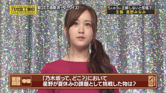 乃木坂工事中 ボーダークイズ③ (11)
