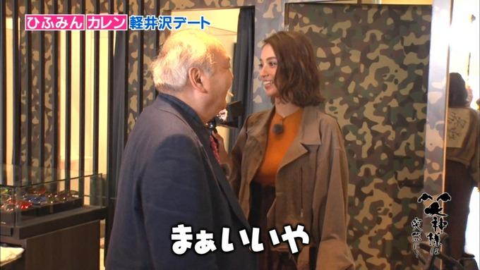 25 笑神様は突然に 伊藤かりん (26)