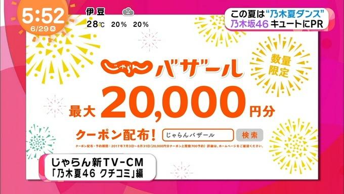 めざましテレビ じゃらん① 乃木坂46 (17)