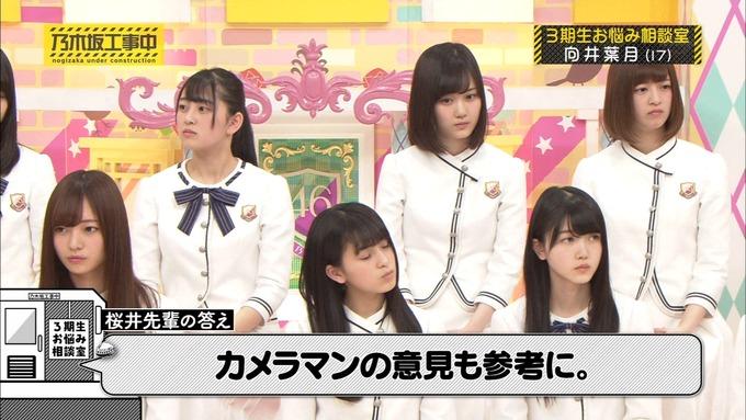 乃木坂工事中 3期生悩み相談 向井葉月 (59)