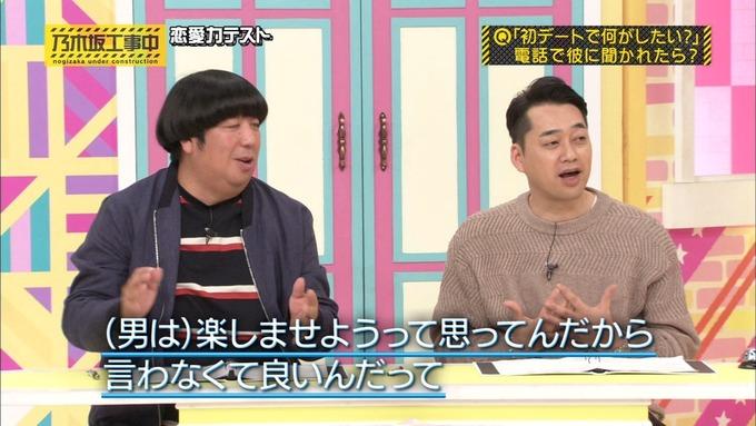 乃木坂工事中 恋愛模擬テスト⑭ (36)