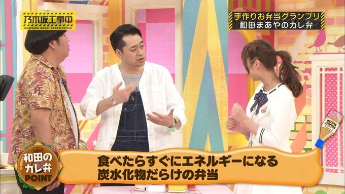 乃木坂工事中 お弁当グランプリ 和田まあや① (44)