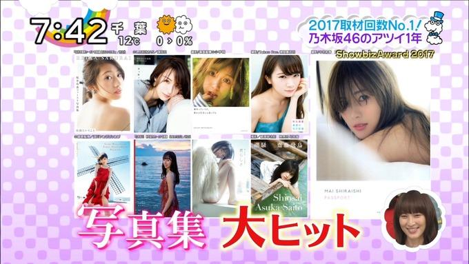 ShowbizAward 2017 乃木坂46 (14)