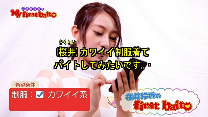 My first baito 桜井玲香① (2)