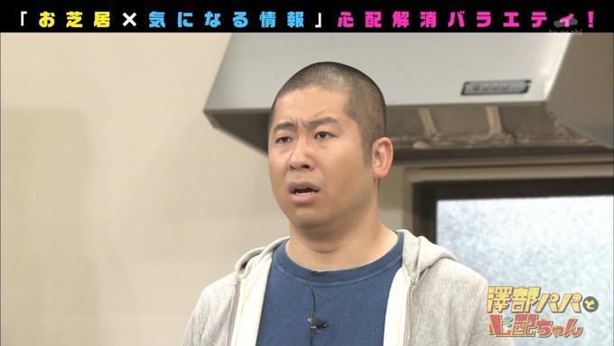 澤部と心配ちゃん 3 星野みなみ (54)