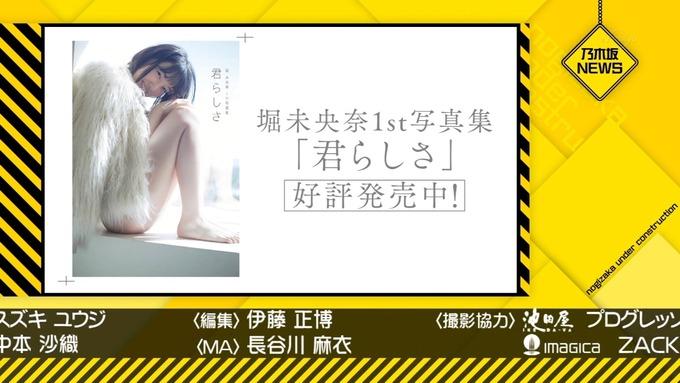 乃木坂工事中 鍋女王決定戦⑫ (30)