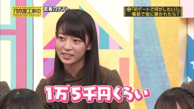 乃木坂工事中 恋愛模擬テスト⑫ (24)