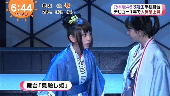 めざましテレビ 見殺し姫 (4)