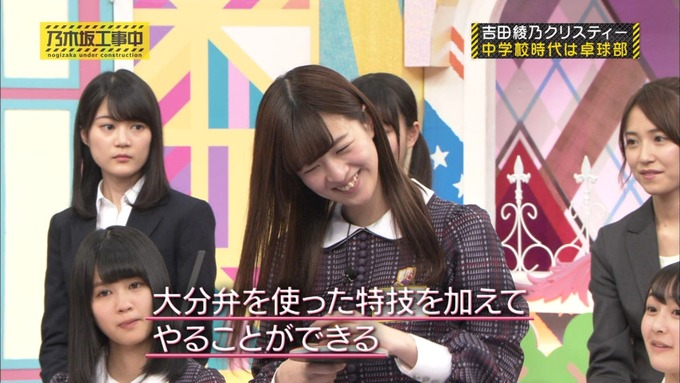 乃木坂工事中 秋元真夏が吉田綾乃クリスティーを紹介 (390)