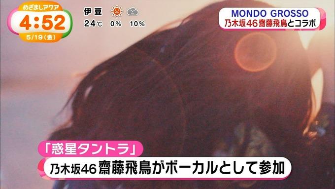 めざましアクア 齋藤飛鳥 惑星タントラ (15)