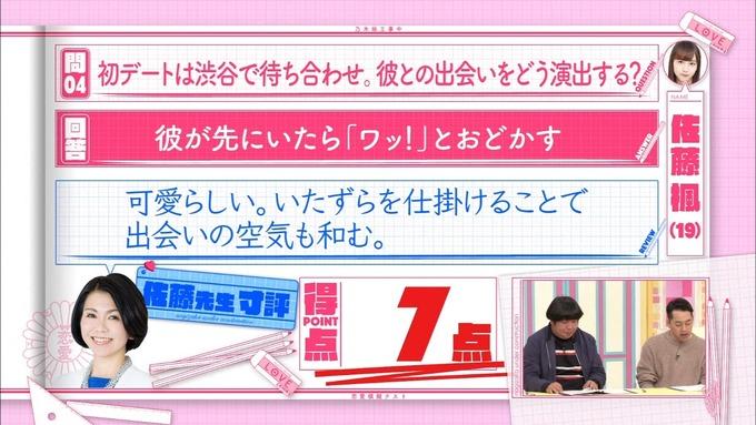 乃木坂工事中 恋愛模擬テスト⑰ (25)