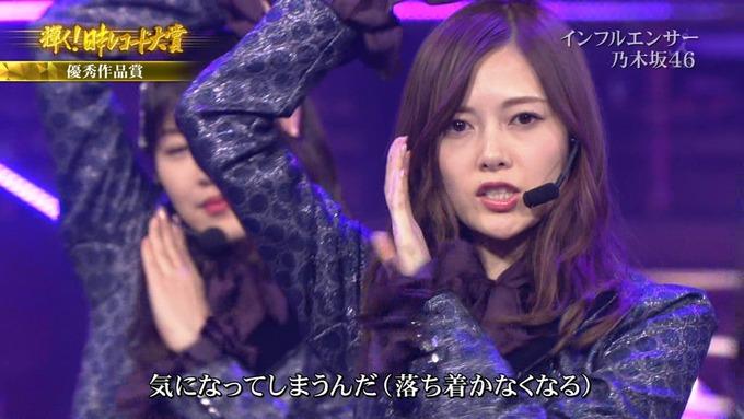 30 日本レコード大賞 乃木坂46 (55)