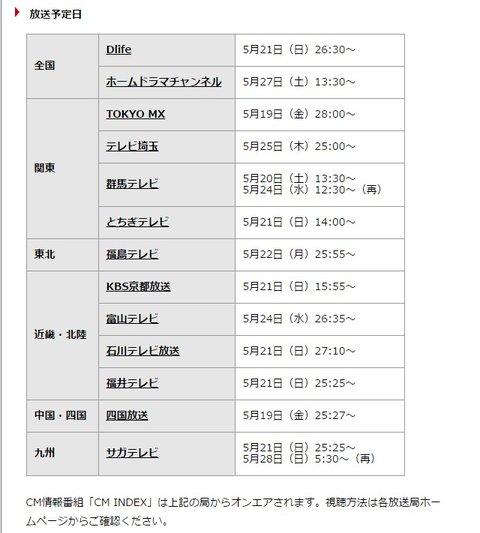 乃木坂46 CM INDEX 予定表