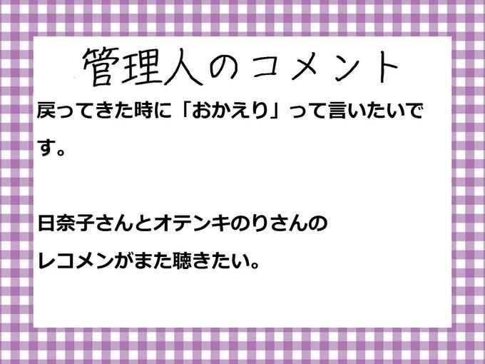 管理人のコメント 北野日奈子 帰ってきてくれるよね