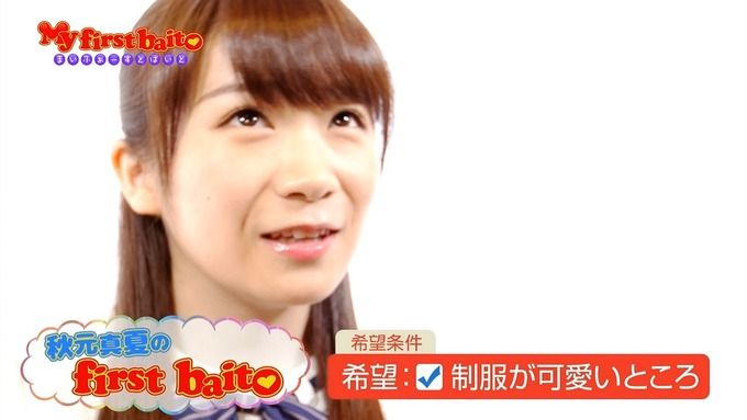 6 My first baito 秋元真夏① (3)