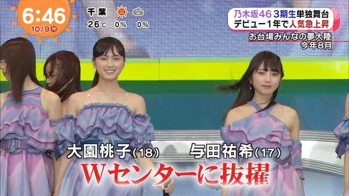 めざましテレビ 見殺し姫 (26)