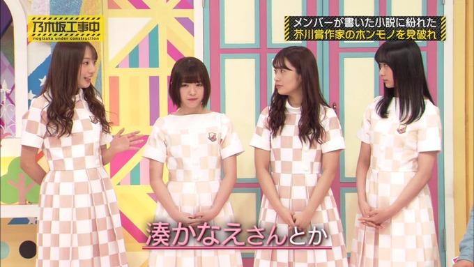 乃木坂工事中 センス見極めバトル⑧ (23)
