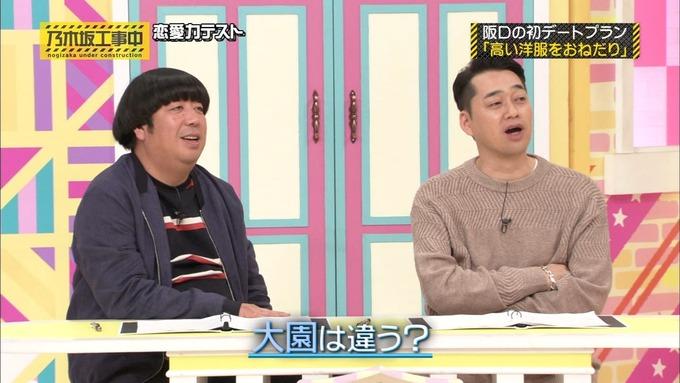 乃木坂工事中 恋愛模擬テスト⑫ (47)