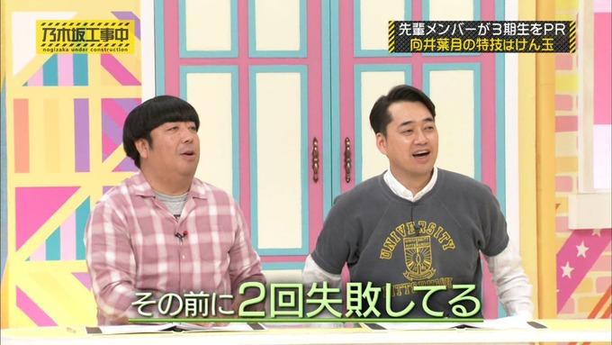 乃木坂工事中 齋藤飛鳥が向井葉月を紹介 (106)