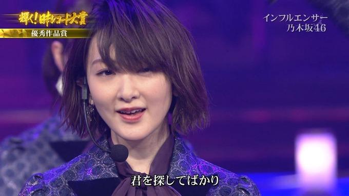30 日本レコード大賞 乃木坂46 (127)