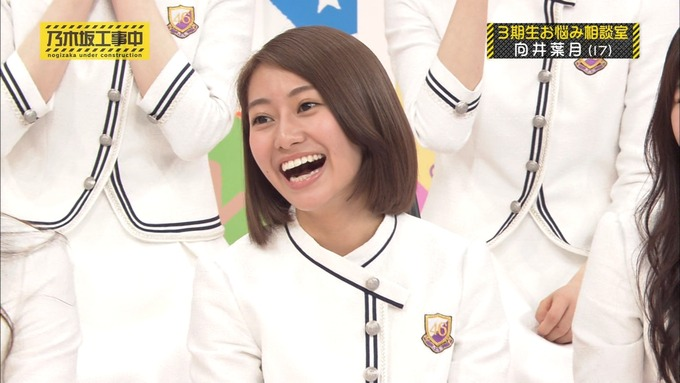 乃木坂工事中 3期生悩み相談 向井葉月 (75)