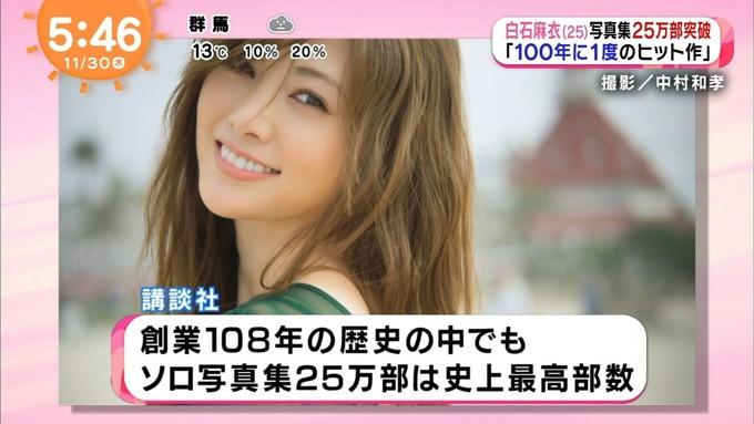 30 めざましテレビ 白石麻衣 写真集 (7)