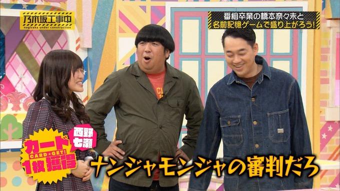 乃木坂工事中 橋本奈々未「ボードゲーム部」ナンジャモンジャ (159)